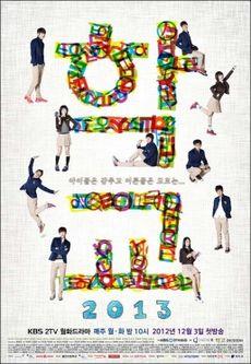 School_2013-poster