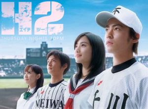 h2-kimi-to-itahibi-live-action-studio-oto_1