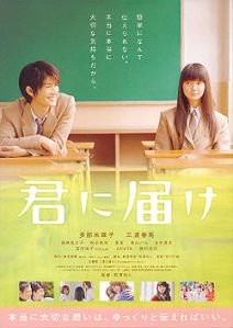 Kimi_ni_Todoke_movie_poster