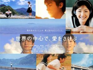 Sekai_No_Chuushin_De_Ai_Wo_Sakebu1
